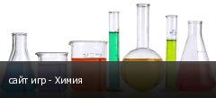 сайт игр - Химия