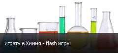 играть в Химия - flash игры