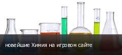 новейшие Химия на игровом сайте