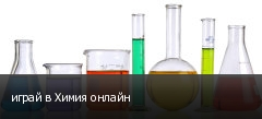 играй в Химия онлайн