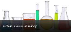 любые Химия на выбор