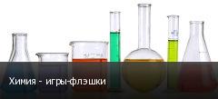 Химия - игры-флэшки