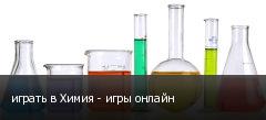 играть в Химия - игры онлайн