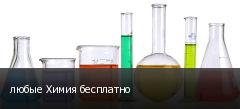 любые Химия бесплатно