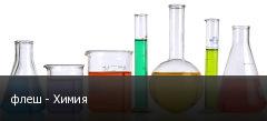 флеш - Химия