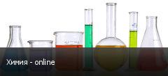 Химия - online