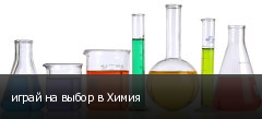 играй на выбор в Химия