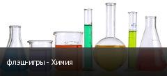 флэш-игры - Химия