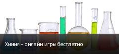 Химия - онлайн игры бесплатно