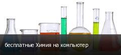 бесплатные Химия на компьютер