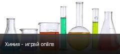 Химия - играй online