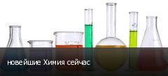 новейшие Химия сейчас