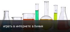 играть в интернете в Химия