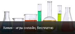 Химия - игры онлайн, бесплатно