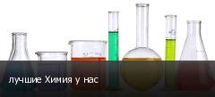 лучшие Химия у нас