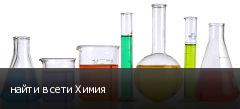 найти в сети Химия