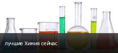 лучшие Химия сейчас