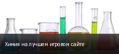 Химия на лучшем игровом сайте