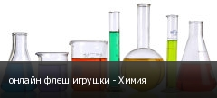 онлайн флеш игрушки - Химия