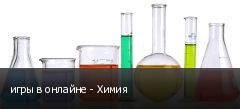 игры в онлайне - Химия