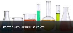 портал игр- Химия на сайте