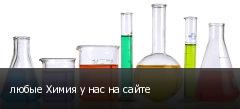 любые Химия у нас на сайте
