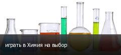играть в Химия на выбор
