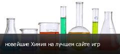 новейшие Химия на лучшем сайте игр