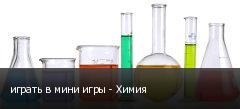 играть в мини игры - Химия
