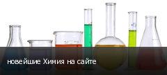 новейшие Химия на сайте