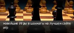 новейшие Игры в шахматы на лучшем сайте игр