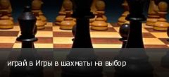 играй в Игры в шахматы на выбор