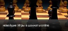 новейшие Игры в шахматы online