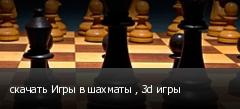 скачать Игры в шахматы , 3d игры
