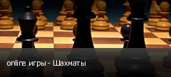 online игры - Шахматы