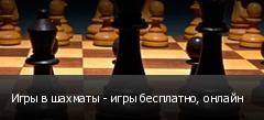 Игры в шахматы - игры бесплатно, онлайн