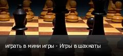 играть в мини игры - Игры в шахматы
