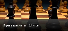 Игры в шахматы , 3d игры
