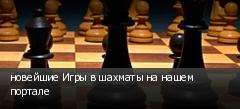 новейшие Игры в шахматы на нашем портале