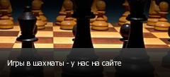 Игры в шахматы - у нас на сайте