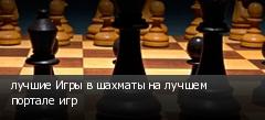лучшие Игры в шахматы на лучшем портале игр