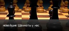 новейшие Шахматы у нас