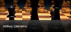 любые Шахматы