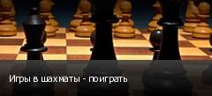 Игры в шахматы - поиграть