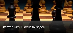 портал игр- Шахматы здесь