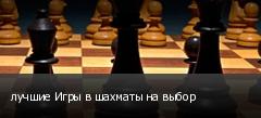лучшие Игры в шахматы на выбор