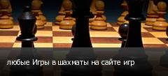 любые Игры в шахматы на сайте игр
