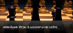 новейшие Игры в шахматы на сайте