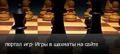 портал игр- Игры в шахматы на сайте