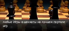 любые Игры в шахматы на лучшем портале игр
